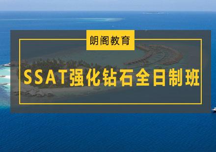 青島SSAT培訓-SSAT強化鉆石全日制班