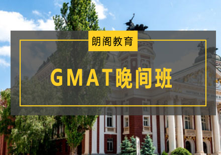 青島GMAT培訓-GMAT晚間班