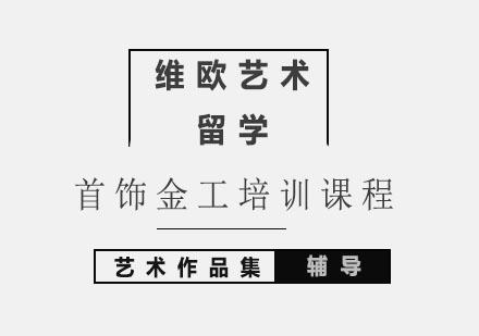 北京珠寶設計培訓-首飾金工培訓課程