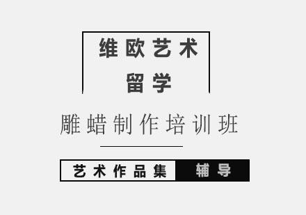 北京珠寶設計培訓-雕蠟制作培訓班