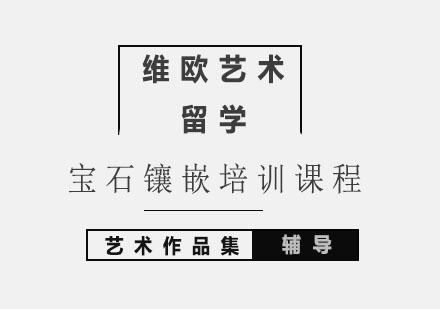 北京珠寶設計培訓-寶石鑲嵌培訓課程