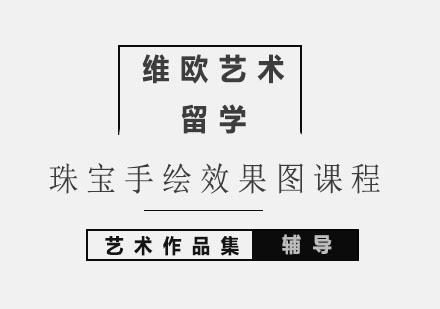 北京珠寶設計培訓-珠寶手繪效果圖課程