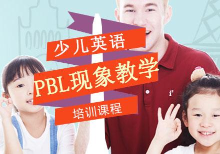 PBL現象教學課程