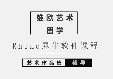 北京珠寶設計培訓-Rhino犀牛軟件課程