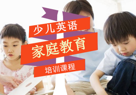 家庭教育培訓課程