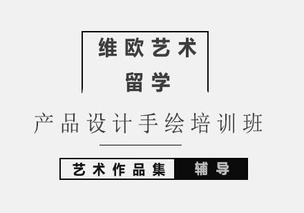 北京工業產品設計培訓-產品設計手繪培訓班