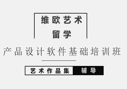 北京工業產品設計培訓-產品設計軟件基礎培訓班