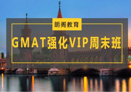 青島GMAT培訓-GMAT強化VIP周末班