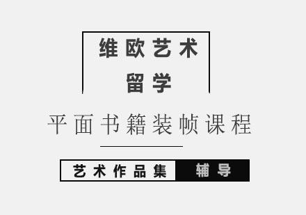 北京平面視覺設計培訓-平面書籍裝幀課程