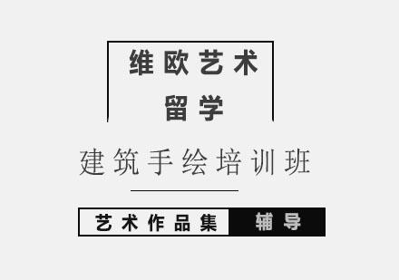 北京建筑設計培訓-建筑手繪培訓班
