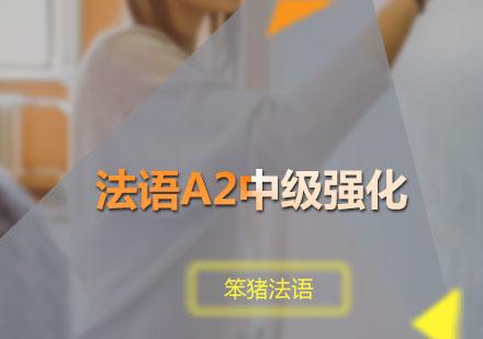 廣州笨豬法語學校_法語A2中級強化課程