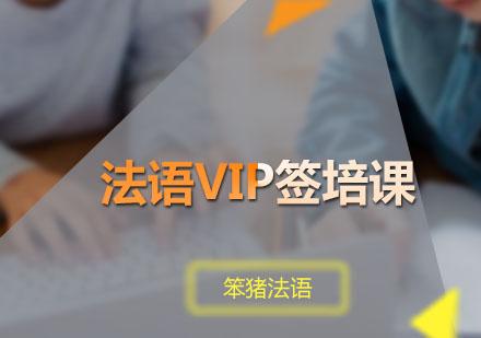 廣州笨豬法語學校_法語VIP簽培課