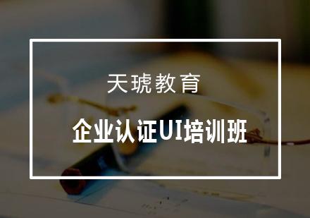 青島UI培訓-企業認證UI培訓班