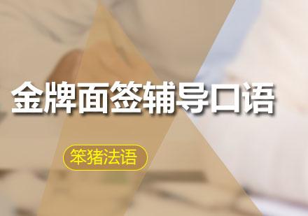 廣州笨豬法語學校_金牌面簽輔導口語課程