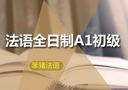 廣州笨豬法語學校_法語全日制A1初級課程