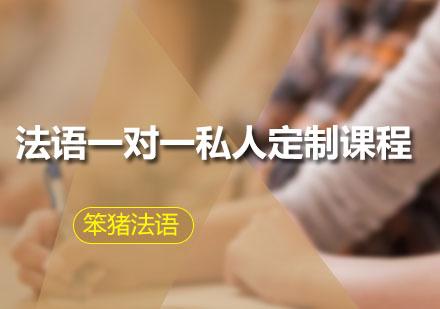廣州笨豬法語學校_法語一對一私人定制課程