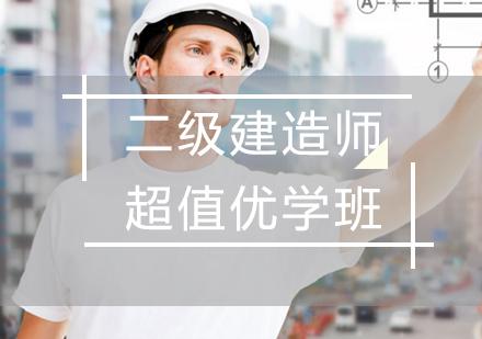 福州二級建造師培訓-二級建造師超值優學班
