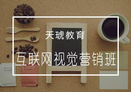 青島視覺設計培訓-互聯網視覺營銷班