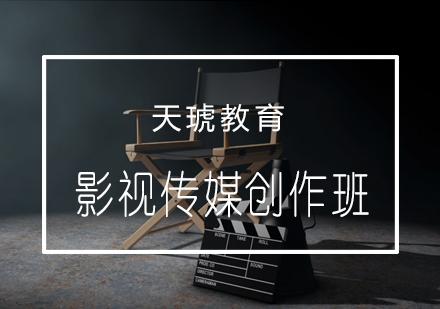 青島廣告設計培訓-影視傳媒創作班
