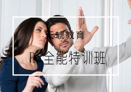 青島Photoshop培訓-PS全能特訓班