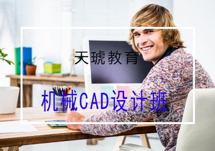 青島CAD培訓-機械CAD設計班
