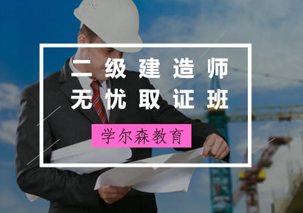 福州二級建造師培訓-二級建造師無憂取證班