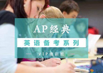 西安AP培訓-AP經典VIP培訓班