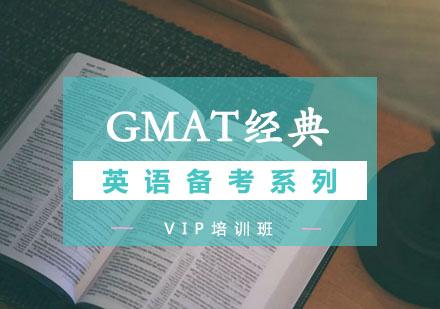 西安GMAT培訓-GMAT經典VIP班