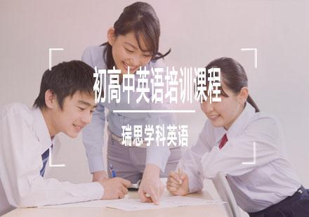 初高中英語培訓課程