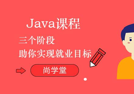 上海Java培訓-Java課程