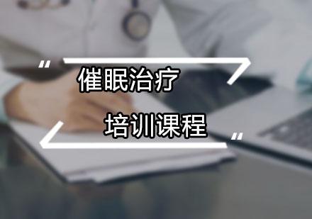 广州催眠师培训-催眠治疗培训课程