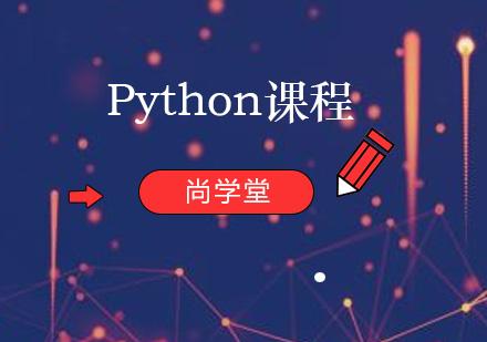 上海全棧開發培訓-Python課程