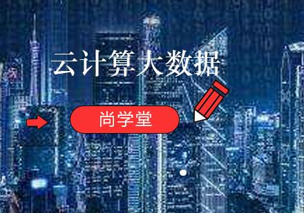 上海云計算培訓-云計算大數據課程