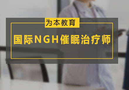 广州催眠师培训-国际NGH催眠治疗师课程