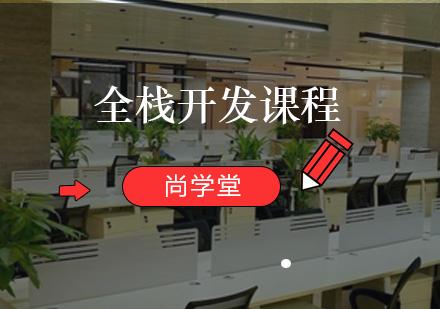 上海全棧開發培訓-全棧開發課程