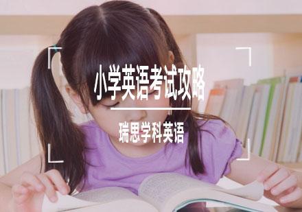 小學英語考試攻略