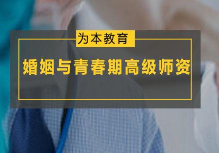 廣州婚姻家庭咨詢師培訓-婚姻與青春期高級師資課程