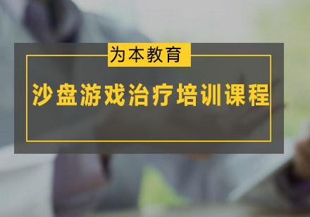 广州催眠师培训-沙盘游戏治疗培训课程