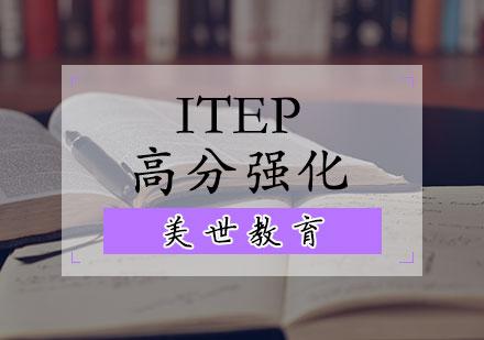 天津ITEP培訓-ITEP高分強化輔導課程