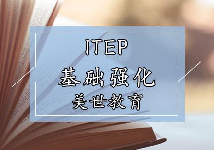 天津ITEP培訓-ITEP基礎強化輔導課程