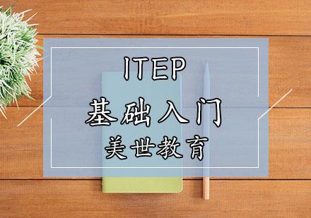 天津ITEP培訓-ITEP基礎入門課程