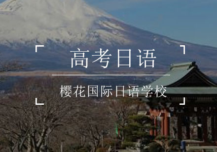 重慶高考日語大解析!