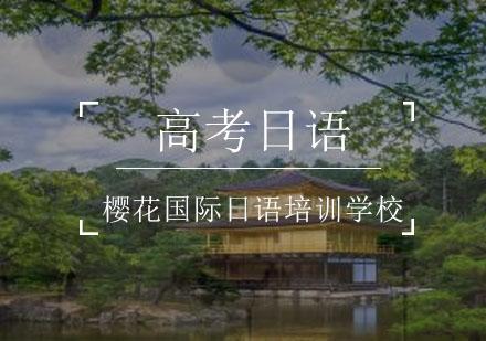 想了解高考日語,應對高考有什么優勢呢?