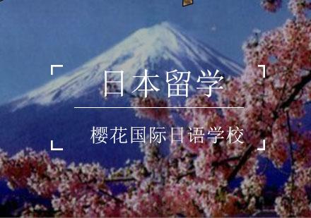 去日本留學大約要花多少錢?