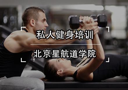 私人健身教練哪家培訓學校好