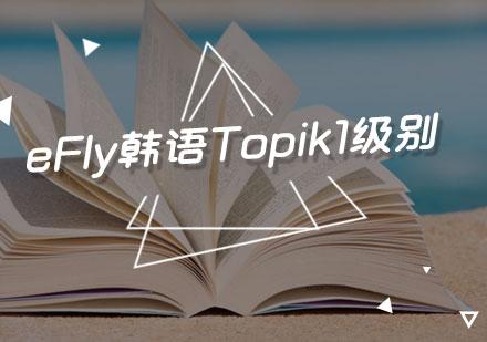 福州日語培訓-eFly韓語Topik1級別