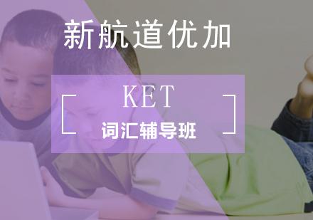 北京劍橋英語培訓-KET詞匯輔導班