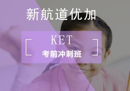 北京劍橋英語培訓-KET考前沖刺班