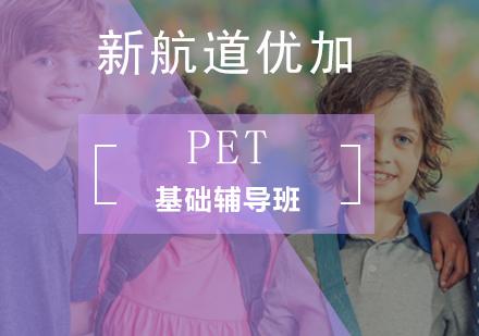 北京劍橋英語培訓-PET基礎輔導班