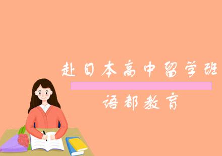 青島留學培訓-赴日本高中留學班
